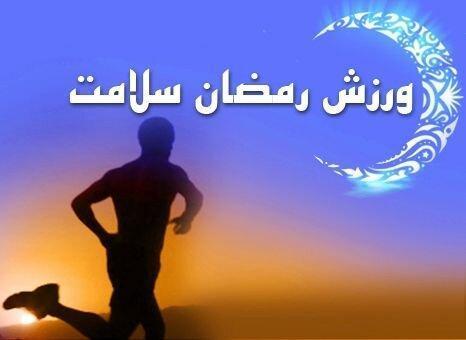 2 ساعت بعد از افطار بهترین زمان برای انجام ورزش حرفه ای است