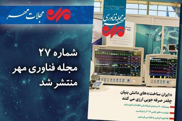 بیست و هفتمین مجله فناوری مهر منتشر شد