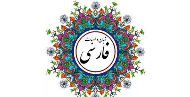 برگزاری نشست تخصصی آموزش زبان و ادبیات فارسی در دانشگاه چمران