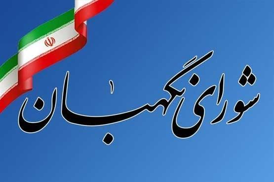 ارجاع 138 گزارش مردمی از تخلفات انتخاباتی به دفاتر نظارت و بازرسی شورای نگهبان