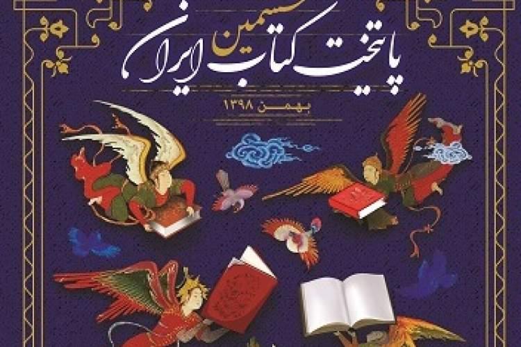 گزارش ششمین برنامه انتخاب و معرفی پایتخت کتاب ایران اعلام شد