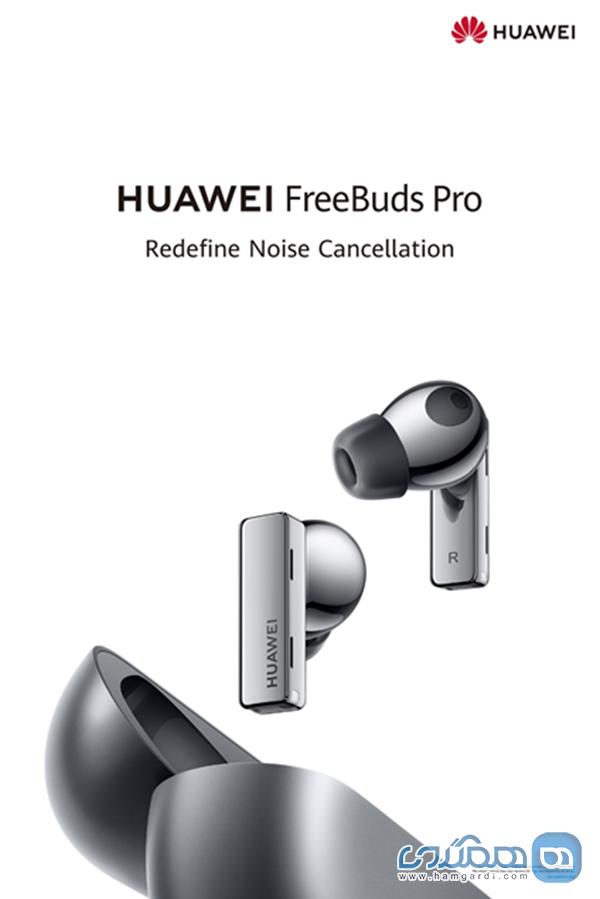 هندزفری بی سیم هوآوی FreeBuds Pro؛ طراحی خاص و کیفیت بالا صدا در یک قاب