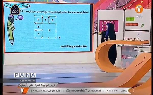 جدول زمانی مدرسه تلویزیونی روز 22 بهمن