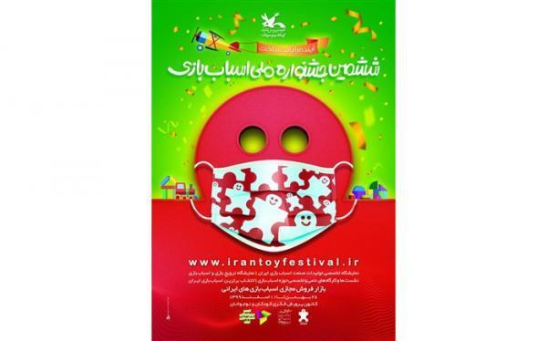 انتشار پوستر ششمین جشنواره ملی اسباب بازی