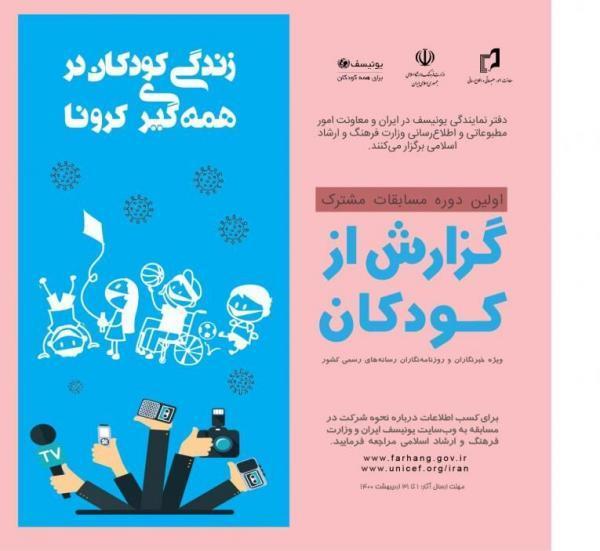 خبرنگاران برگزاری اولین مسابقه رسانه ای با موضوع بچه ها و کرونا