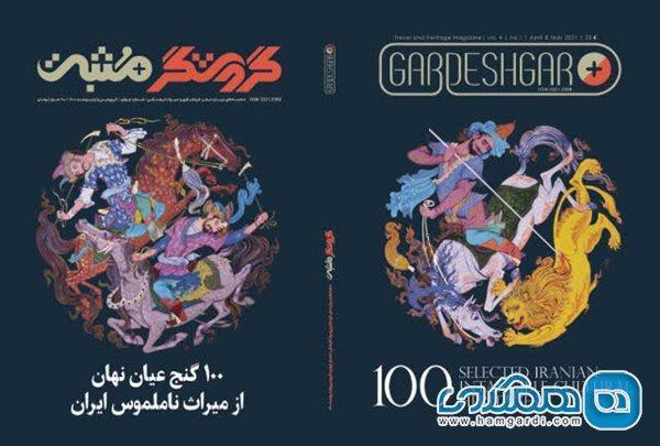 اعلام معرفی 100 میراث ناملموس ایران به دو زبان