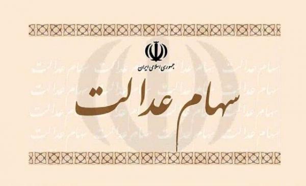 ارزش سبد بورسی سهام عدالت 17 خرداد 1400