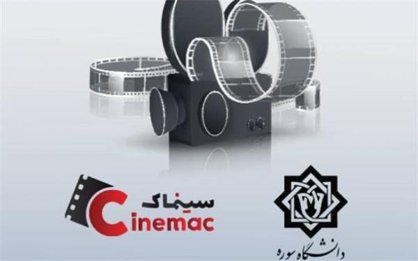 تفاهم نامه کارآفرینی دانشجویان سینما میان دانشگاه سوره و پلتفرم سینِماک امضا شد